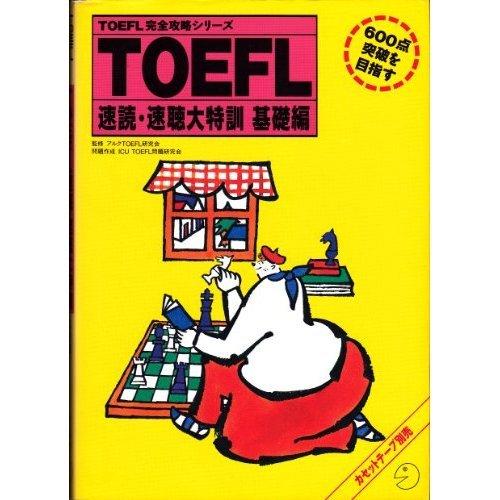 TOEFL speed reading, speed ?? special training Fundamentals (TOEFL capture full series) (1994) ISBN: 4872343662 [Japanese Import]