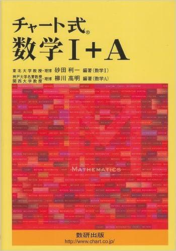チャート式 数学I+A | 砂田 利一, 柳川 高明 |本 | 通販 | Amazon