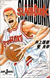 SLAM DUNK (JUMP j BOOKS)