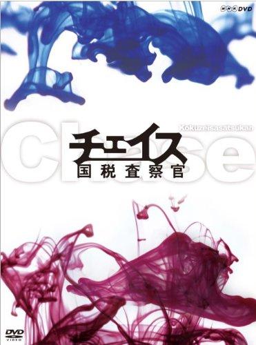 チェイス-国税査察官-DVD-BOX B003NBXBVI