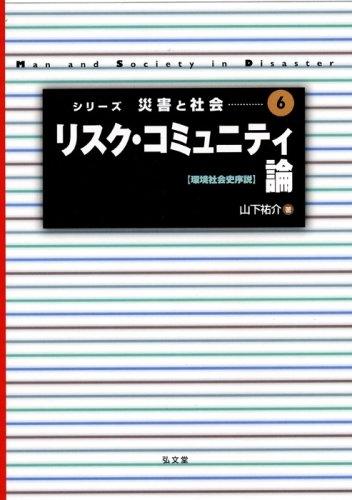 Read Online Risuku komyunitiron : Kankyō shakaishi josetsu pdf epub