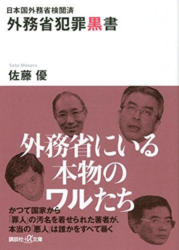 日本国外務省検閲済 外務省犯罪黒書 (講談社+α文庫)