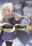 RIGHT∞LIGHT 3 (ガガガ文庫)
