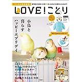 2019年 LOVE!ことり ぬいぐるみ インコ ポーチ