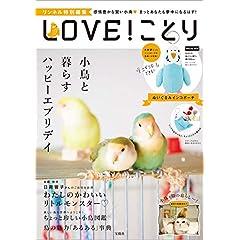 リンネル 特別編集 最新号 サムネイル