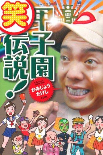 甲子園(笑)伝説!