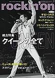 ロッキングオン 2018年 12 月号 [雑誌]
