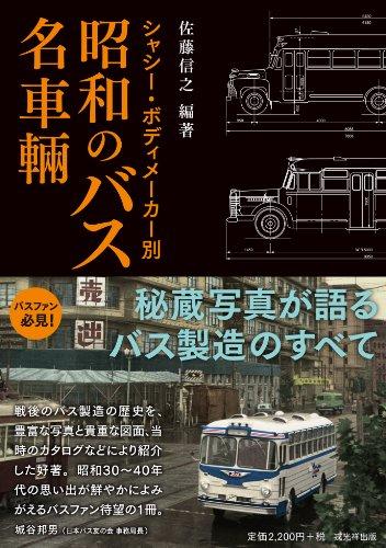 シャシー・ボディメーカー別 昭和のバス名車輛