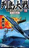 列島大戦NEOジャパン (11) 最後の作戦 ((RYU NOVELS))