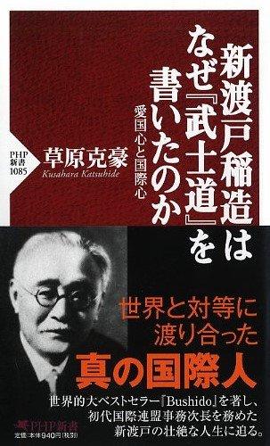 新渡戸稲造はなぜ『武士道』を書いたのか  愛国心と国際心 (PHP新書)