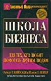 Shkola biznesa. (in Russian)