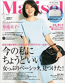 Marisol : with bonus Big Pouch ~ Japanese Fashion Magazine MAY 2015