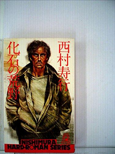 化石の荒野 (1977年) 感想 西村 ...