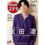 NHK ステラ 2021年 3/5号