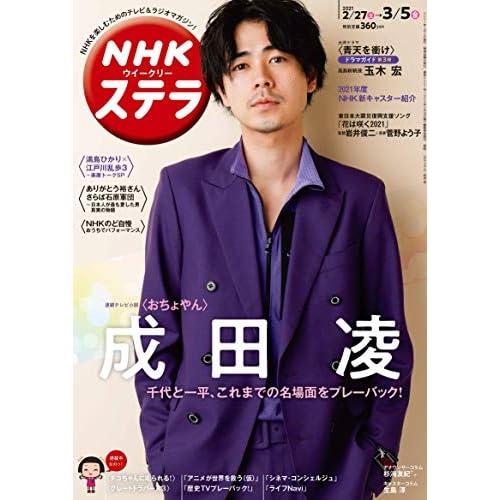NHK ステラ 2021年 3/5号 表紙画像