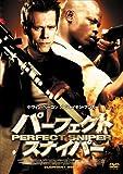 パーフェクト・スナイパー [DVD]