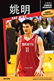 Chinese Biographies: Yao Ming, 2nd Edition