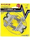 マスプロ電工 フェンス用マスト固定金具 ステンレス製 BMK32A-P