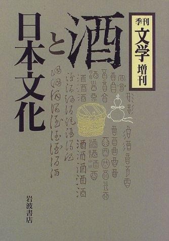 『文学』増刊 酒と日本文化