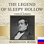 The Legend of Sleepy Hollow [Russian Edition] | Washington Irving