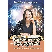 Кармический код судьбы: Ведическая нумерология (Russian Edition)