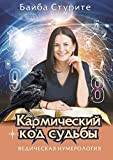 Кармиче�кий код �удьбы: Ведиче�ка� нумерологи� (Russian Edition)