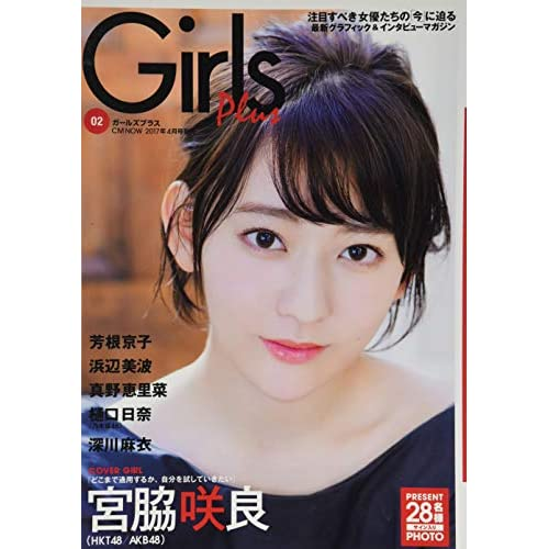 Girls Plus vol.2 表紙画像