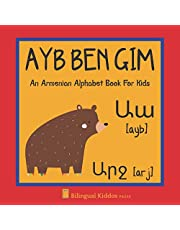 An Armenian Alphabet Book For Kids: Ayb Ben Gim: Language Learning Gift For Toddlers, Babies & Children Age 1 - 3:Transliteration Included