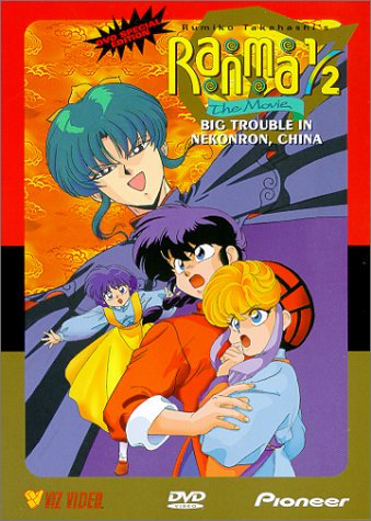 Ranma 1/2 – Big Trouble in Nekonron China