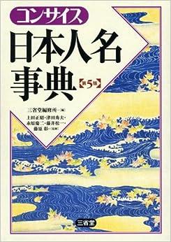 Book's Cover of コンサイス日本人名事典 (日本語) 単行本 – 2008/12/1