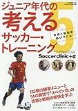 ジュニア年代の考えるサッカー・トレーニング 5―Soccer clinic+α 技術と戦術を結びつける (B・B MOOK 1342 Soccer clinic+α)