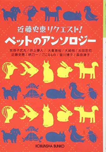 ペットのアンソロジー (光文社文庫)