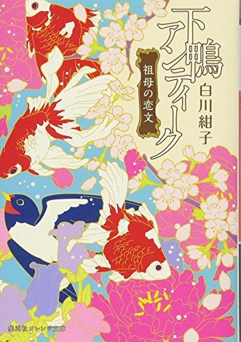 下鴨アンティーク 祖母の恋文 (集英社オレンジ文庫)