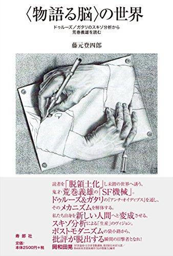 〈物語る脳〉の世界―ドゥルーズ/ガタリのスキゾ分析から荒巻義雄を読む