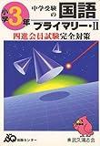 四進への国語(プライマリーII) 小学3年
