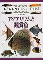 アクアリウムと観賞魚 (101のコツ)