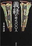 Yoshitsune no jidai hyakunin [Japanese Edition]