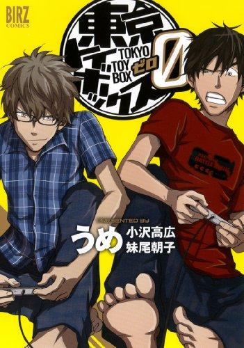 Tokyo Toy Box 0 (Birz Comics) Manga