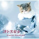 フジテレビ系ドラマ「オトナ女子」オリジナルサウンドトラック