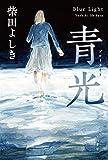 青光(ブルーライト) (ハヤカワ文庫JA) (ハヤカワ文庫 JA シ)