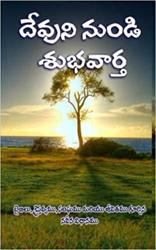 Good News India Telugu A Fresh Perspecitve On The Bible