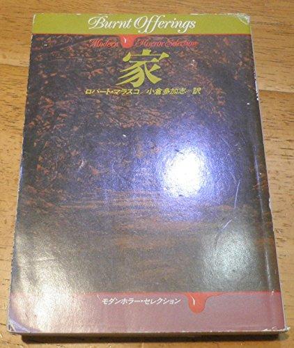 家 (ハヤカワ文庫NV―モダンホラー・セレクション)