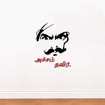 bharathiyar quotes hd