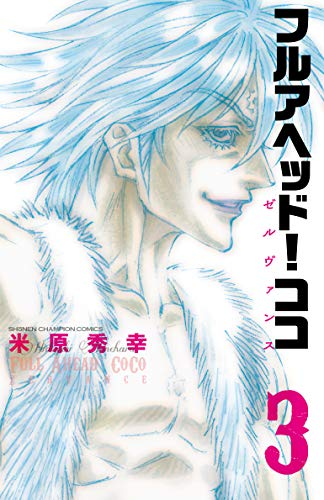 フルアヘッド! ココ ゼルヴァンス(3)(少年チャンピオン・コミックス)