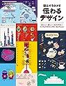図とイラストで 伝わるデザイン かわいい! 楽しい! わかりやすい! インフォグラフィックス・コレクション