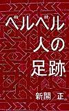 Beruberujin No Ashiato (Japanese Edition)