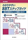 わかりやすいSSTステップガイド―統合失調症をもつ人の援助に生かす〈下巻〉実用付録編