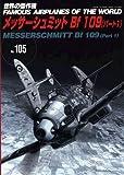 世界の傑作機 (No.105) メッサーシュミット Bf 109 (パート1)」