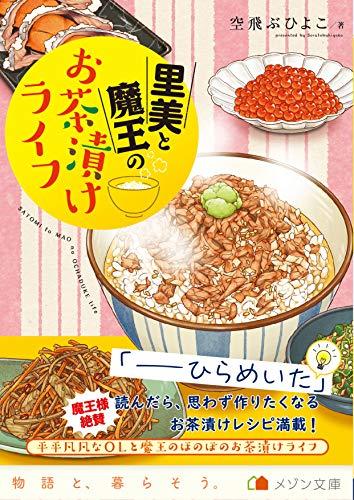 里美と魔王のお茶漬けライフ (メゾン文庫)