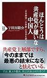 「ほんとうは共産党が嫌いな中国人」宇田川 敬介